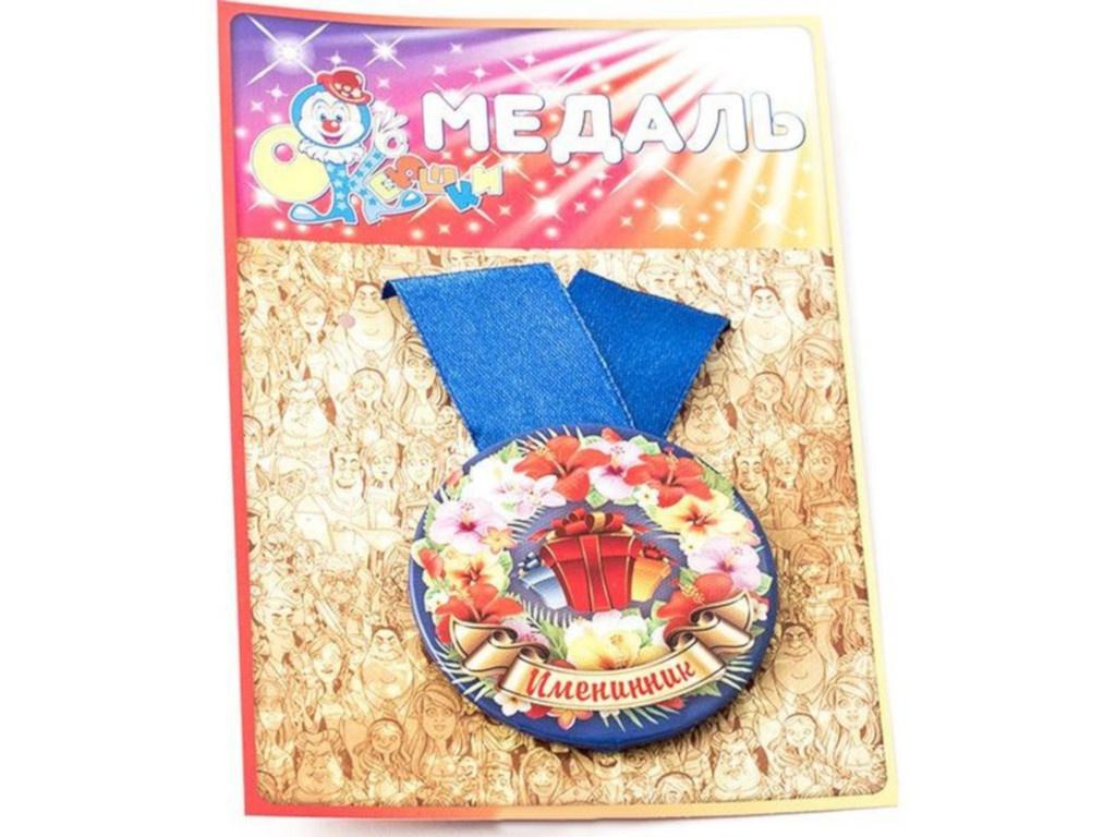 Медаль Эврика Именинник 97132