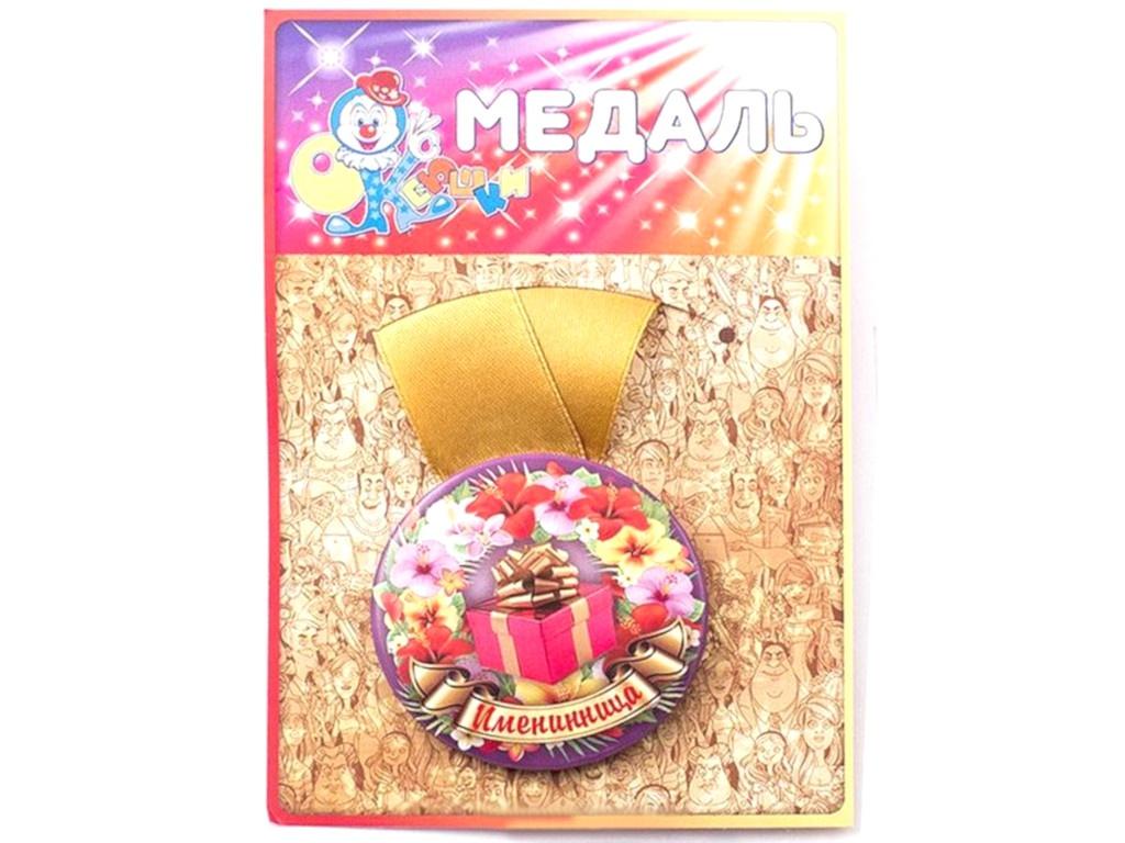 Медаль Эврика Именинница 97208