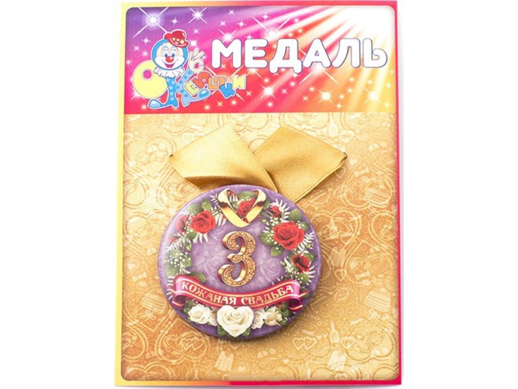 Медаль Эврика Кожаная свадьба 3 года 97179