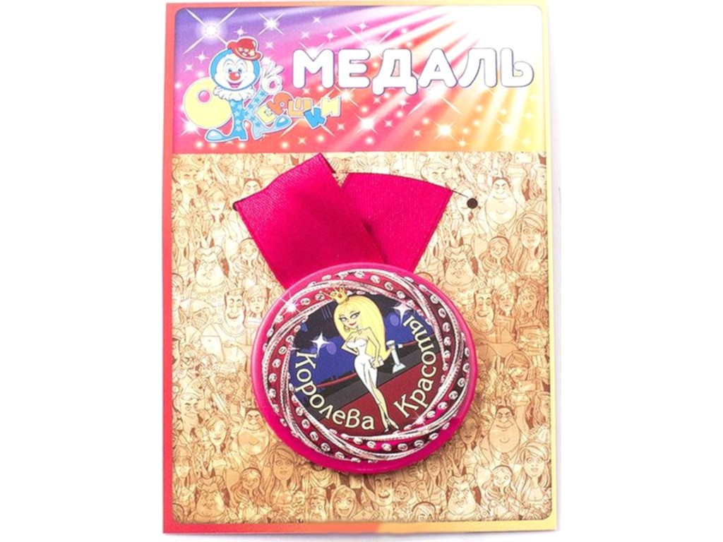 Медаль Эврика Королева красоты 97180