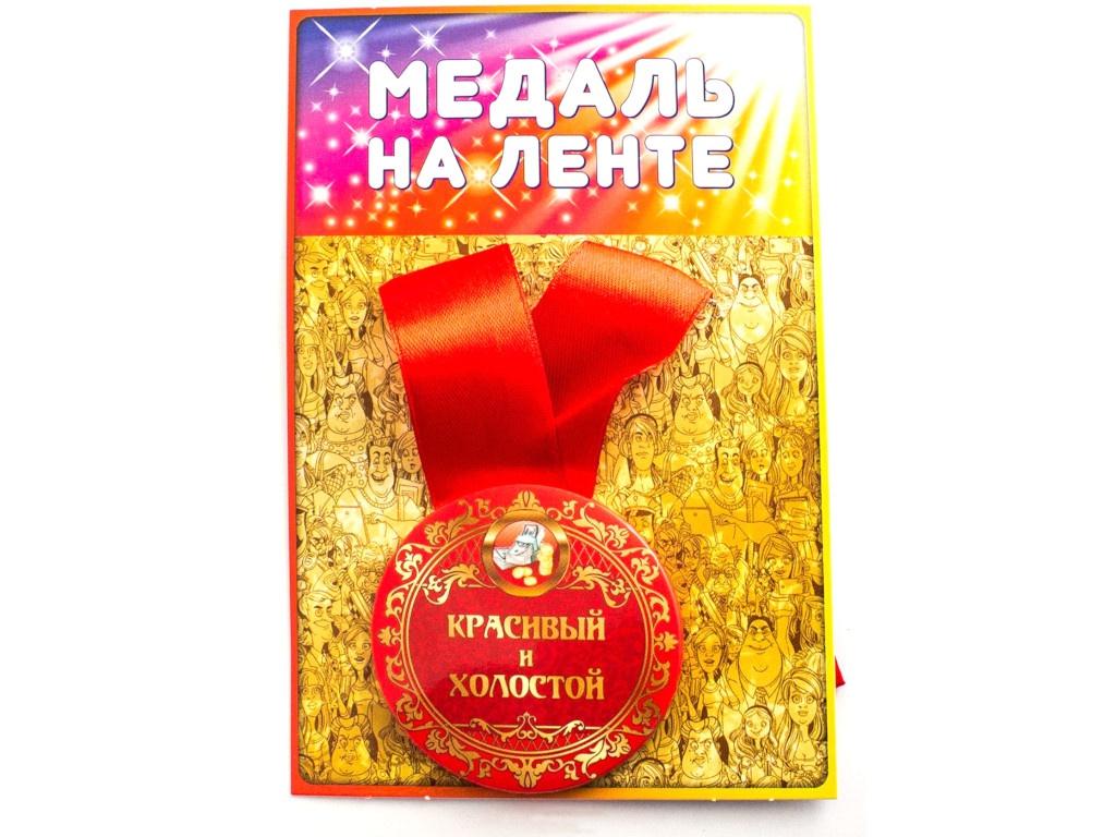 Медаль Эврика Красивый и Холостой 98372