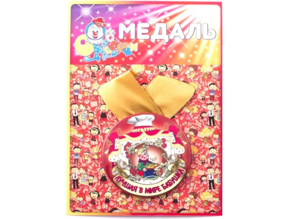 Медаль Эврика Лучшая в мире бабушка 97182 медаль эврика лучшая в мире мама 97185