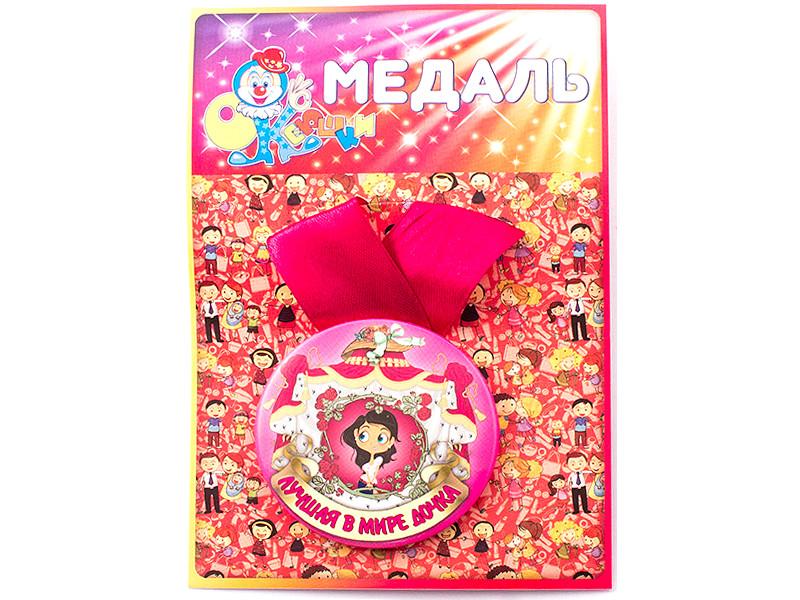 Медаль Эврика Лучшая в мире дочка 97184
