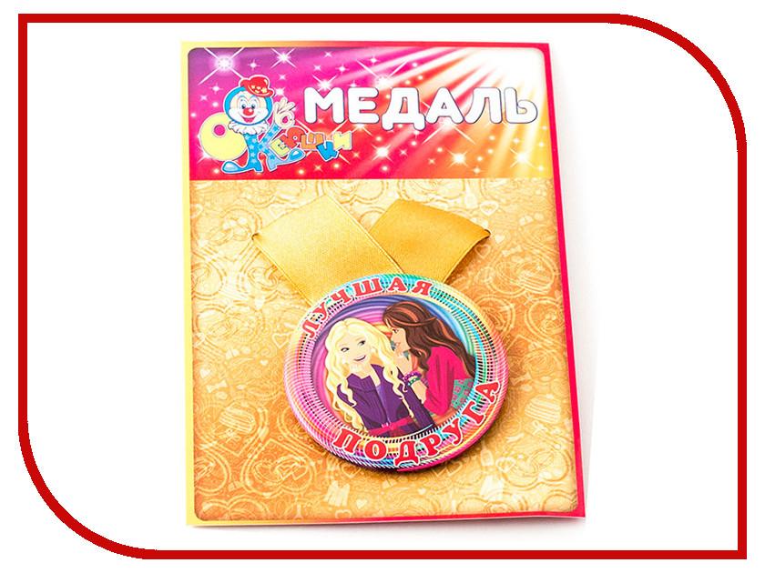 Медаль Эврика Лучшая подруга 97139 малиновская елена лучшая подруга цифровая версия цифровая версия