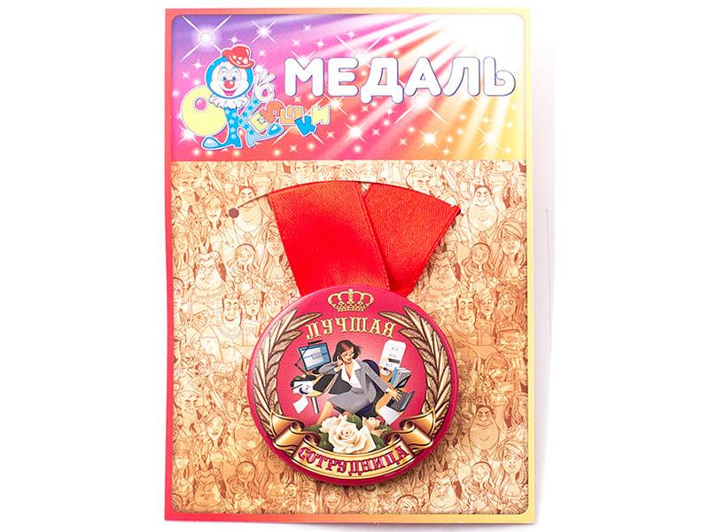 Медаль Эврика Лучшая сотрудница 97187 медаль эврика лучшая в мире мама 97185