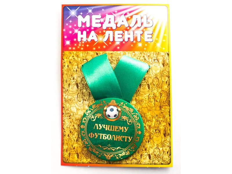 Медаль Эврика Лучшему футболисту 98373