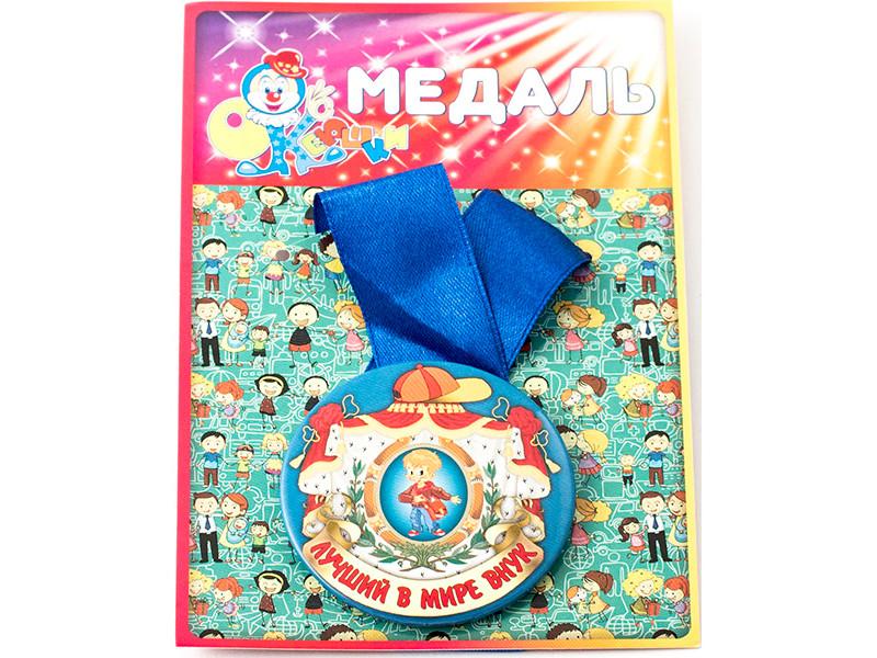 Медаль Эврика Лучший в мире внук 97134