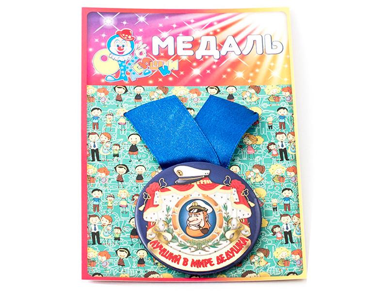 Медаль Эврика Лучший в мире дедушка 97135