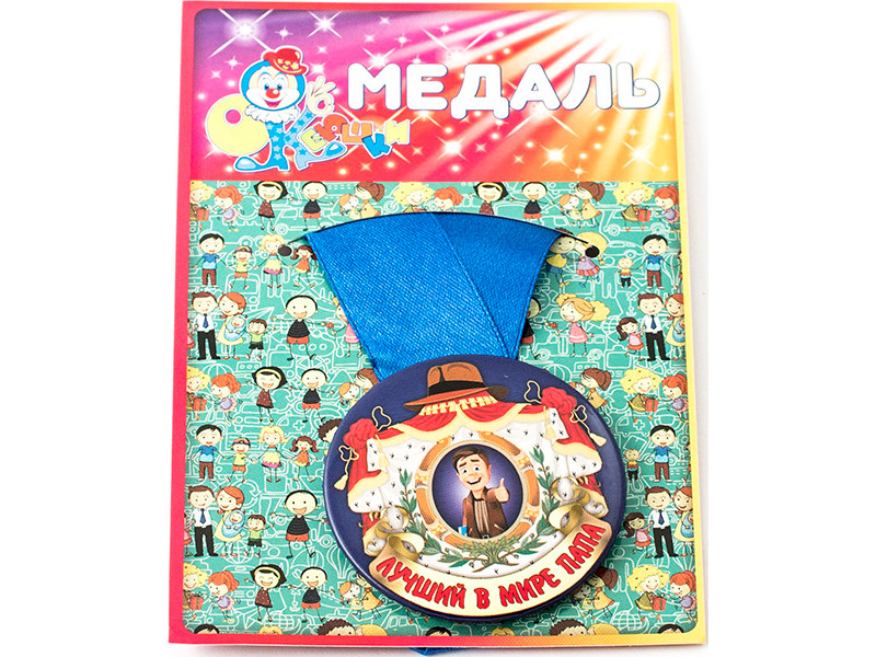 Медаль Эврика Лучший в мире папа 97137
