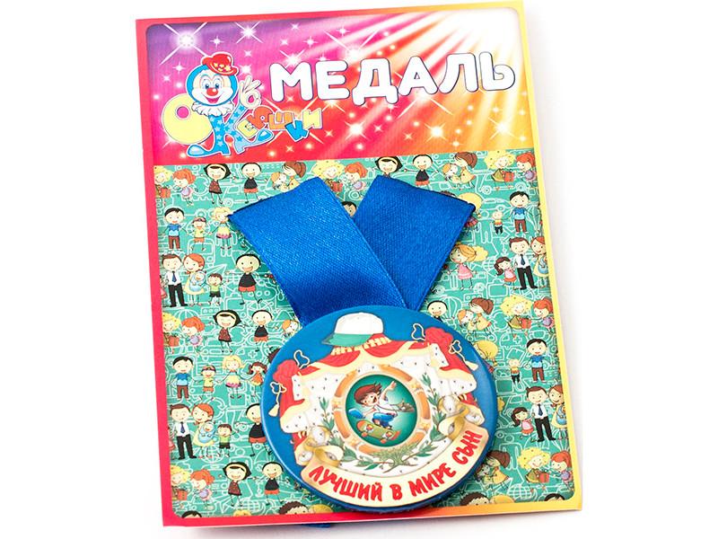 Медаль Эврика Лучший в мире сын 97133