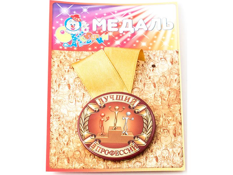 Медаль Эврика Лучший в профессии 97153