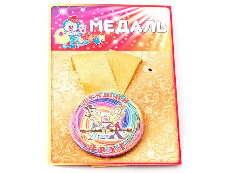 Медаль Эврика Лучший друг 97138