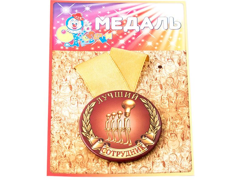 Медаль Эврика Лучший сотрудник 97157