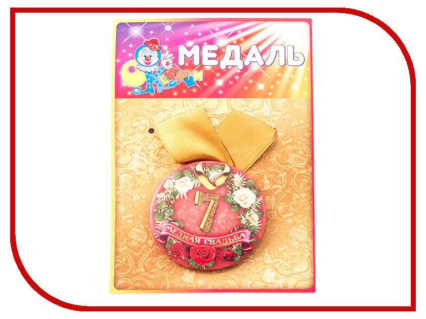 Медаль Эврика Медная свадьба 7 лет 97190 цена 2017