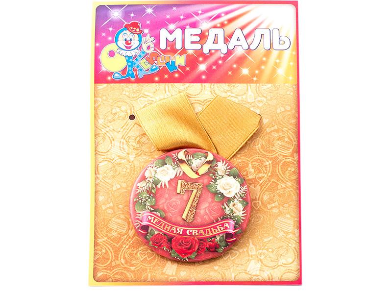 Медаль Эврика Медная свадьба 7 лет 97190