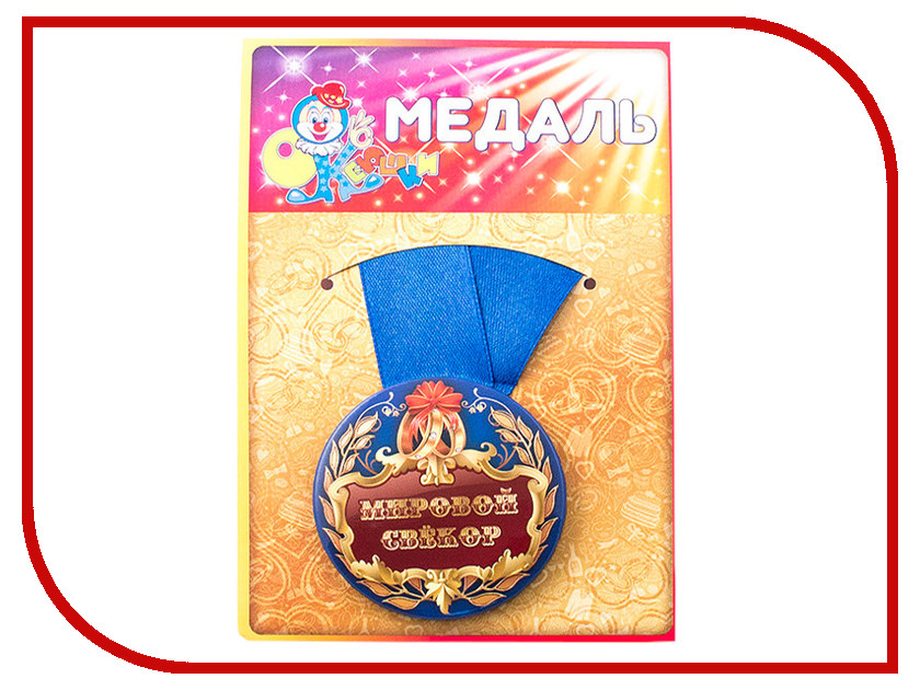 Медаль Эврика Мировой свёкр 97191 97191 custom cast iron alloy tattoo machine liner shader gun black white