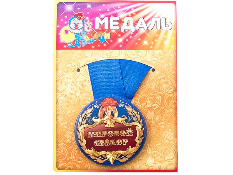 Медаль Эврика Мировой свёкр 97191