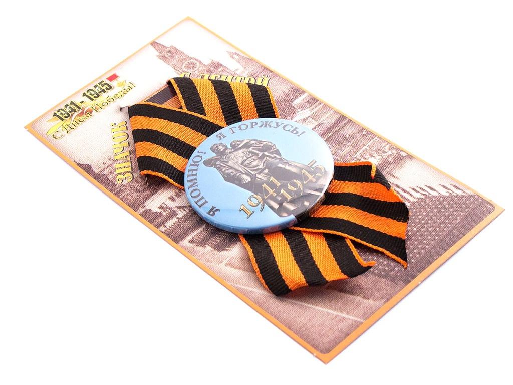 Медаль победы Эврика Я помню! горжусь! 98086