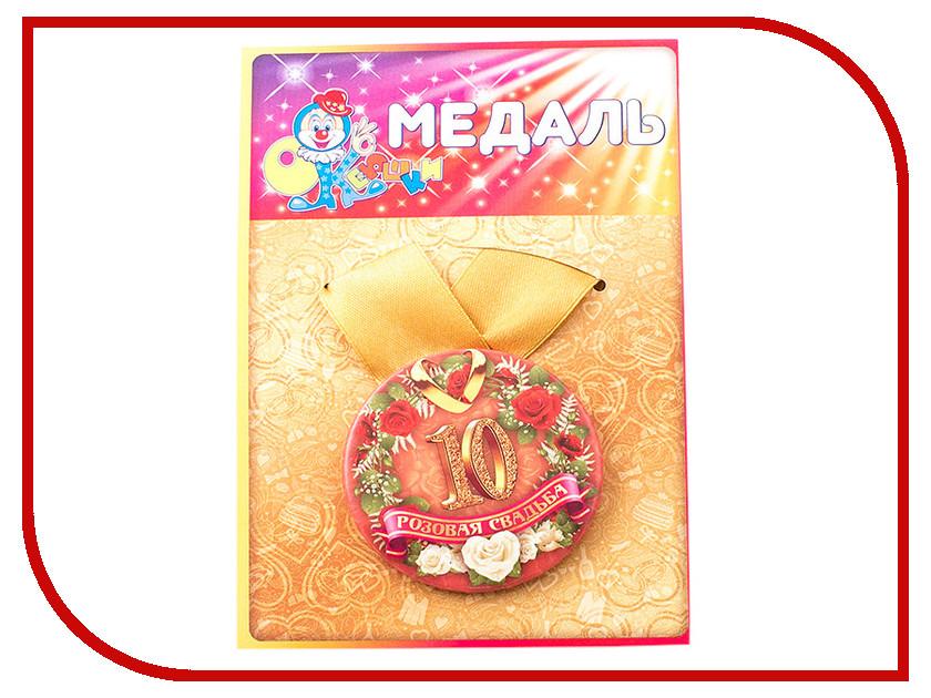 Медаль Эврика Розовая свадьба 10 лет 97192 цена 2017