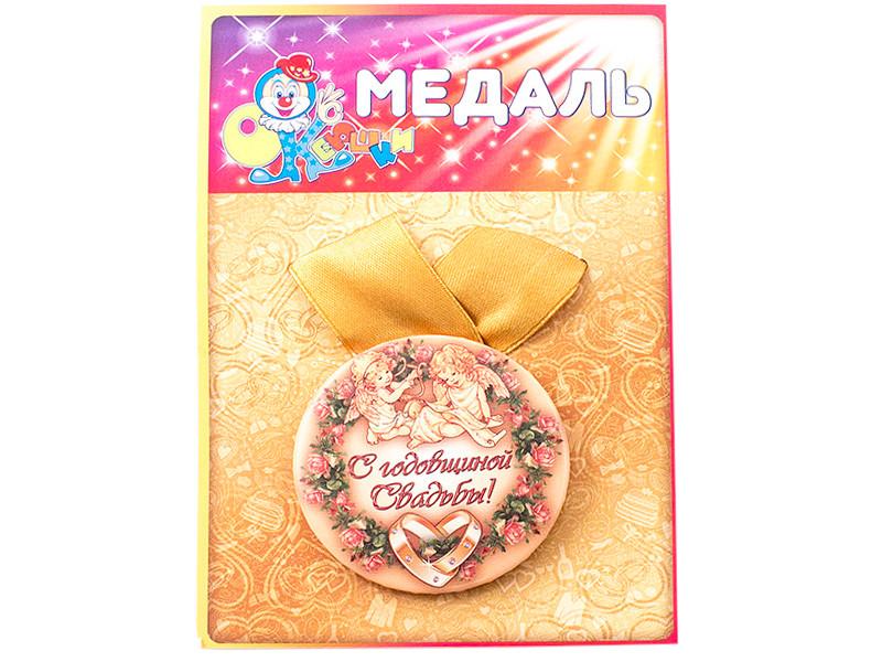 Медаль Эврика С готовщиной свадьбы 97193