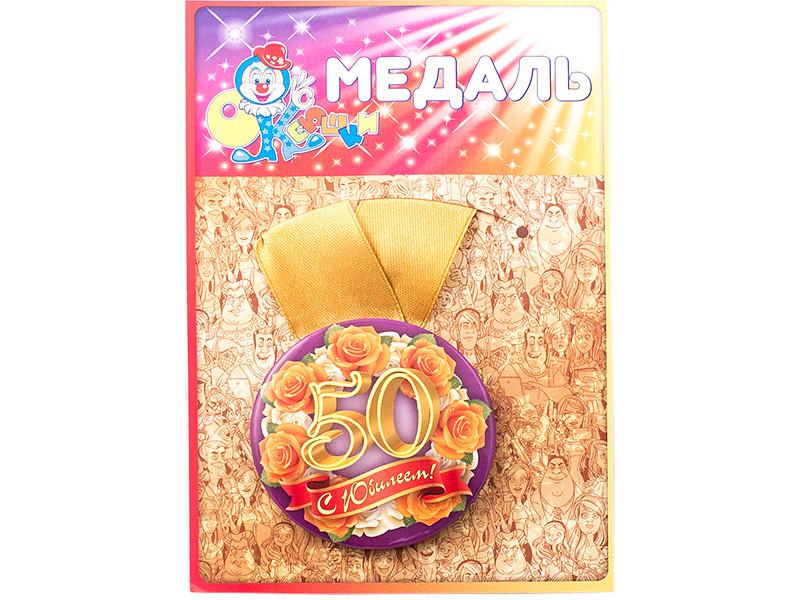 Медаль Эврика С юбилеем! 50 97196