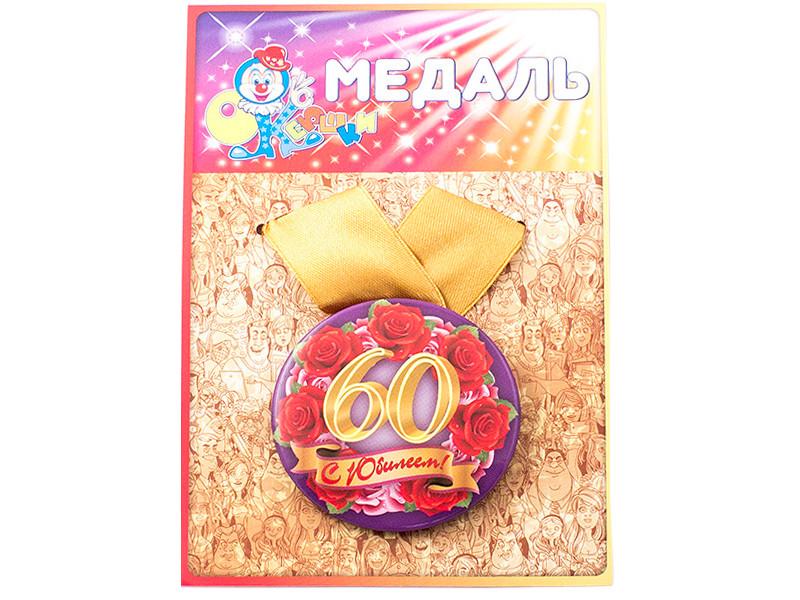 Медаль Эврика С юбилеем! 60 97198