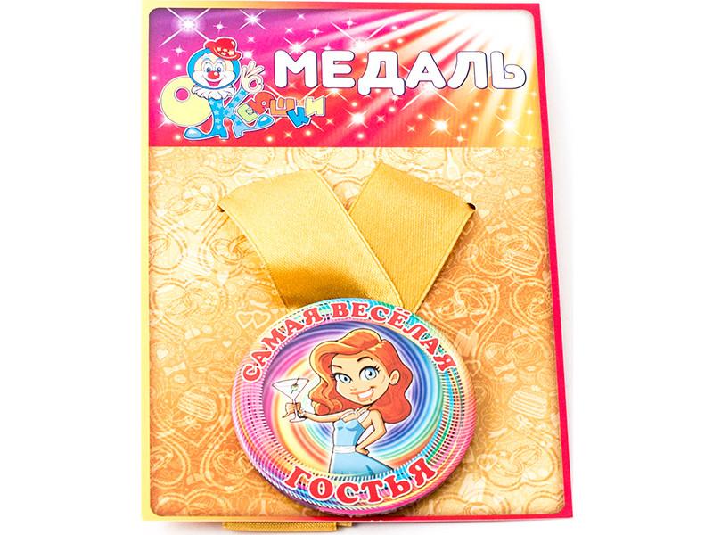 Медаль Эврика Самая веселая гостья 97147