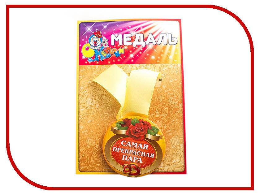 Медаль Эврика Самая прекрасная пара 98370