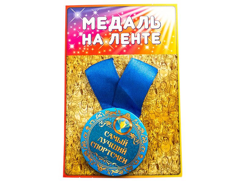 Медаль Эврика Самый лучший спортсмен 98374
