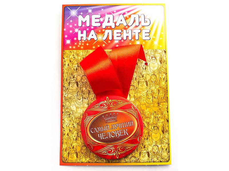 Медаль Эврика Самый лучший человек 98375