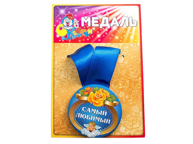 Медаль Эврика Самый любимый 98369