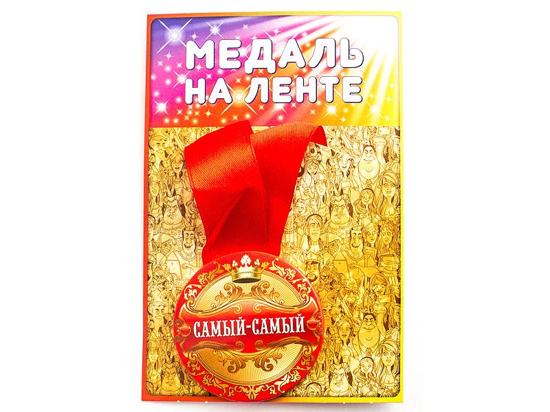 Медаль Эврика Самый 98377