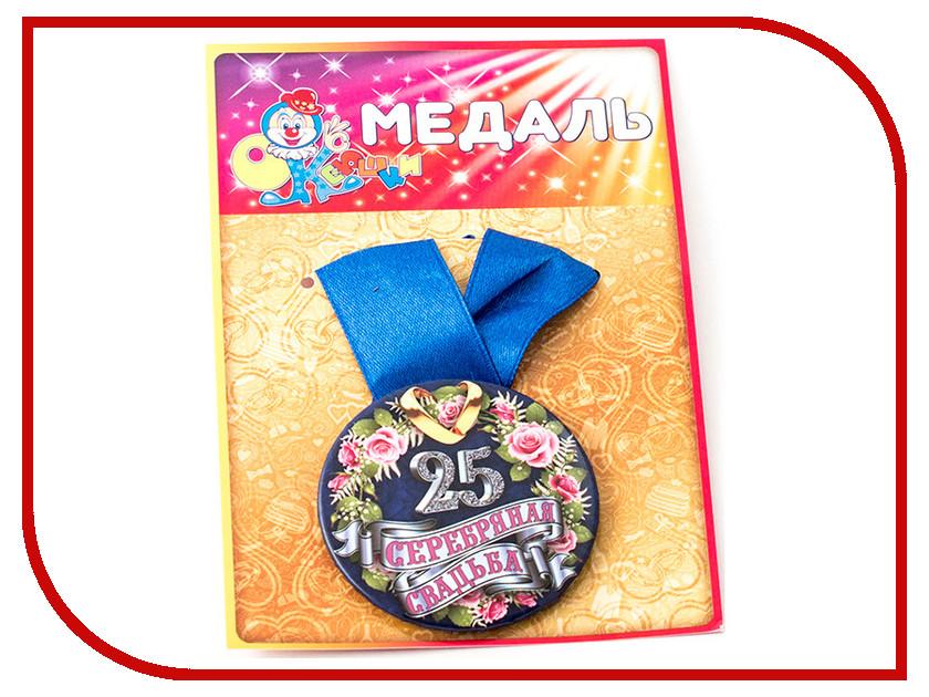 Медаль Эврика Серебряная свадьба 25 лет 97150 цена 2017