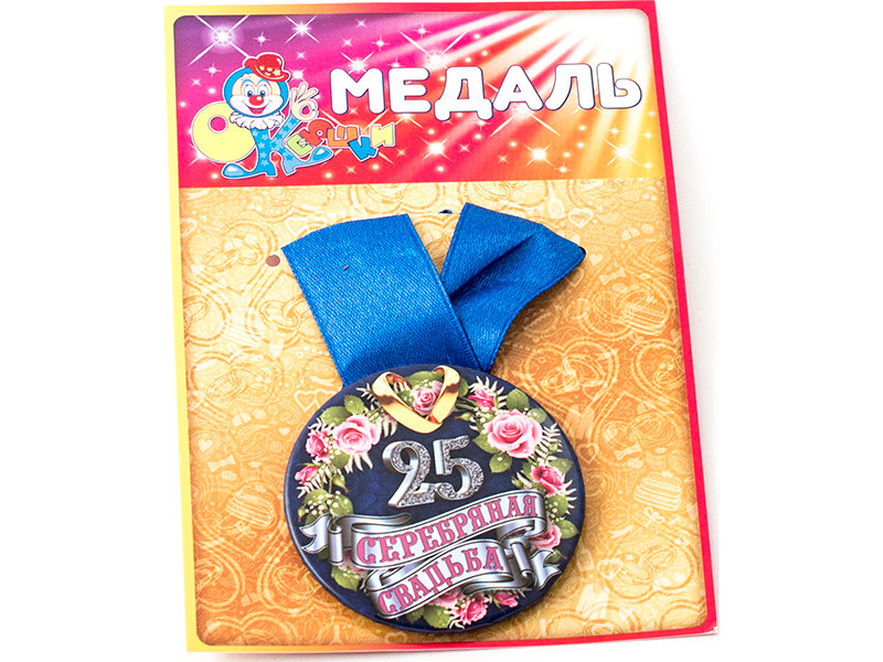 Медаль Эврика Серебряная свадьба 25 лет 97150
