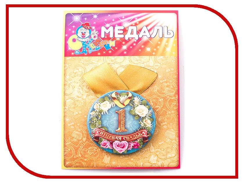 Фото - Медаль Эврика Ситцевая свадьба 1 год 97202 финишный гвоздь swfs свфс din1152 1 8х40 25кг тов 041025
