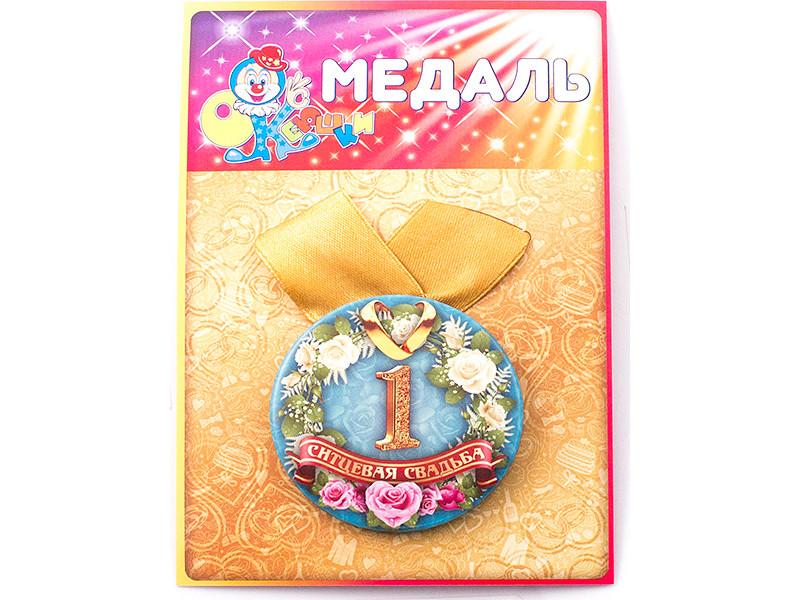 Медаль Эврика Ситцевая свадьба 1 год 97202
