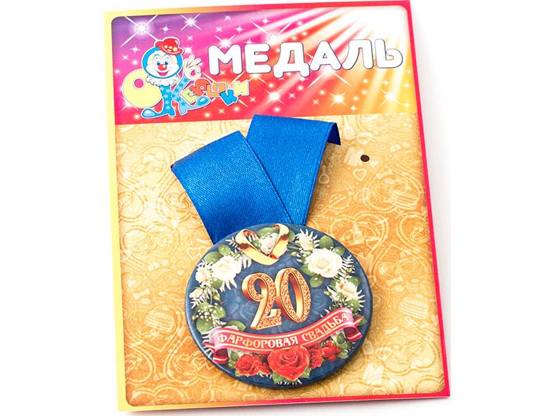 Медаль Эврика Фарфоровая свадьба 20 лет 97149