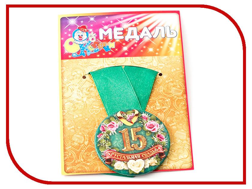 Медаль Эврика Хрустальная свадьба 15 лет 97148 цена 2017