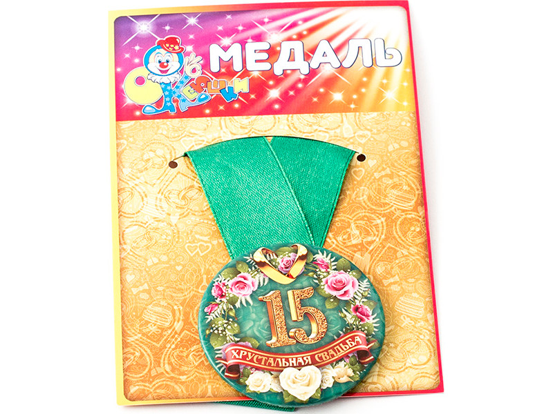 Медаль Эврика Хрустальная свадьба 15 лет 97148