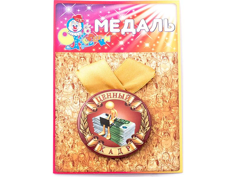 Медаль Эврика Ценный кадр 97204