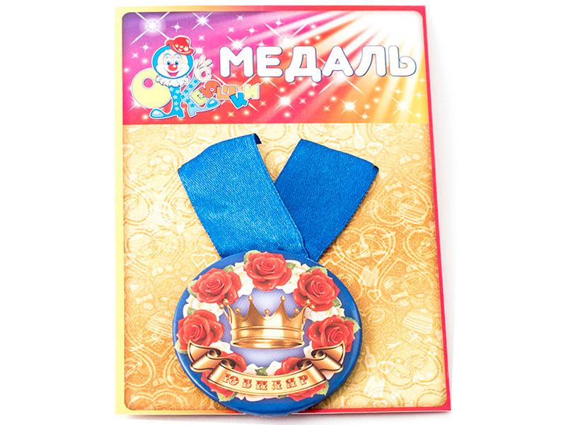 Медаль Эврика Юбиляр 97131