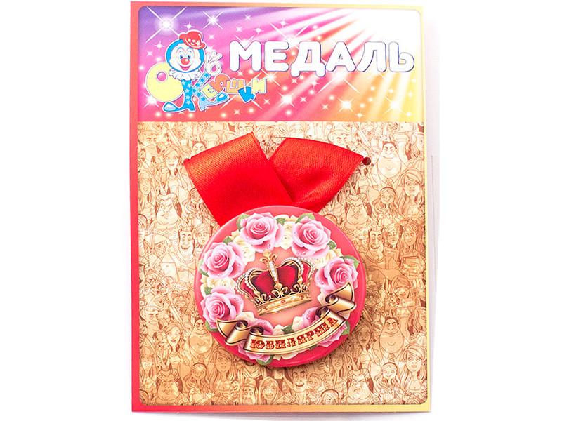 Медаль Эврика Юбилярша 97206