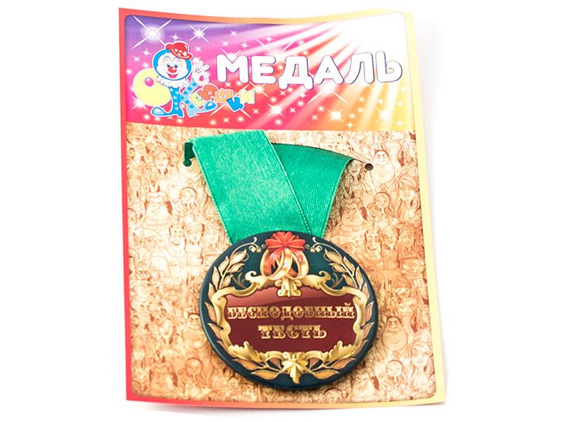 Медаль Эврика Бесподобный тесть 97151