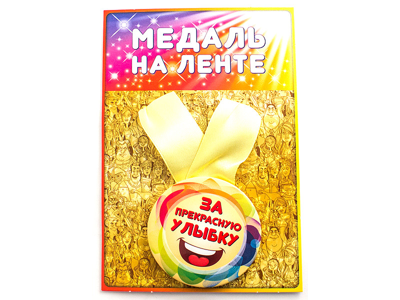 Медаль Эврика За прекрасную улыбку 98368