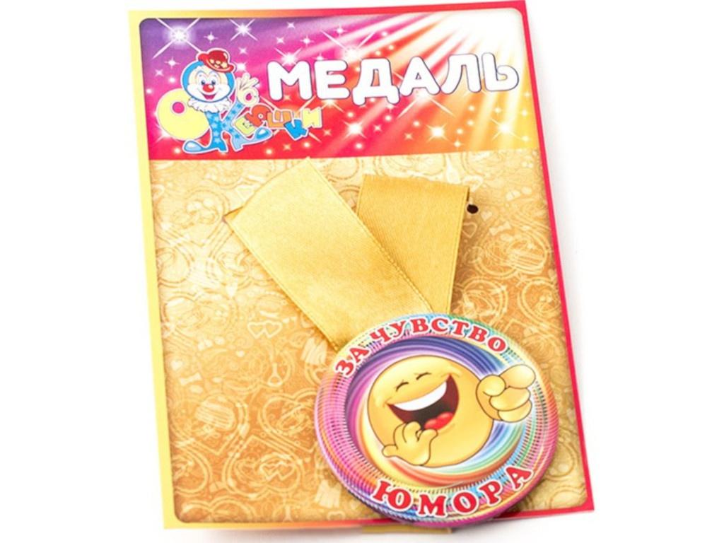 Медаль Эврика За чувство юмора 97142