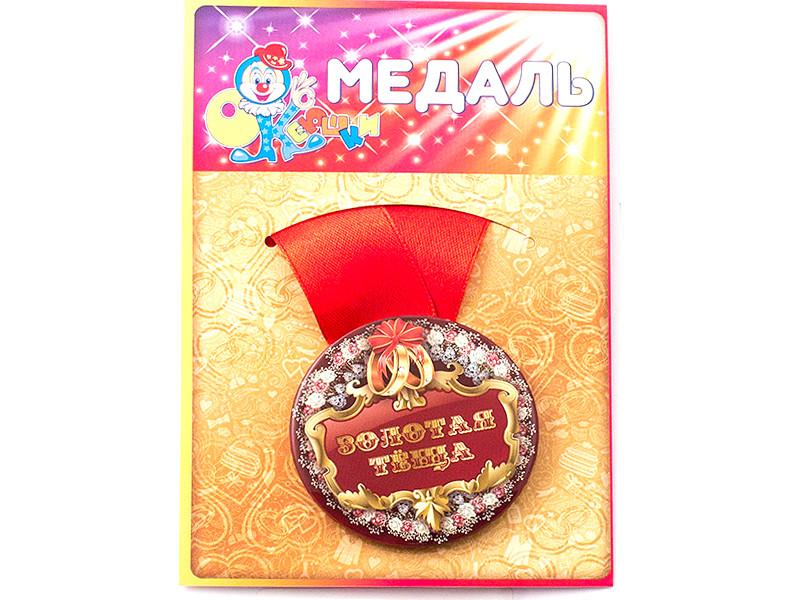 Медаль Эврика Золотая тёща 97175