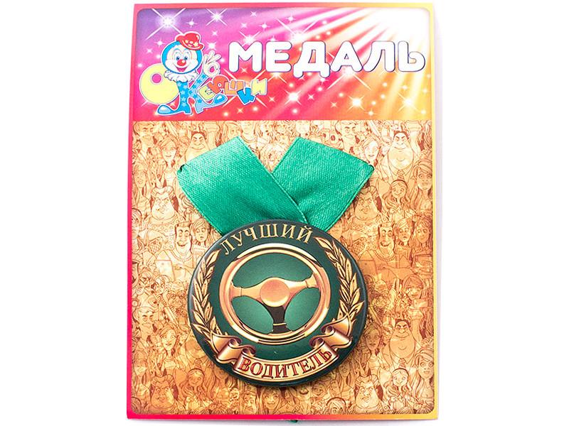Медаль Эврика Лучший водитель 97189