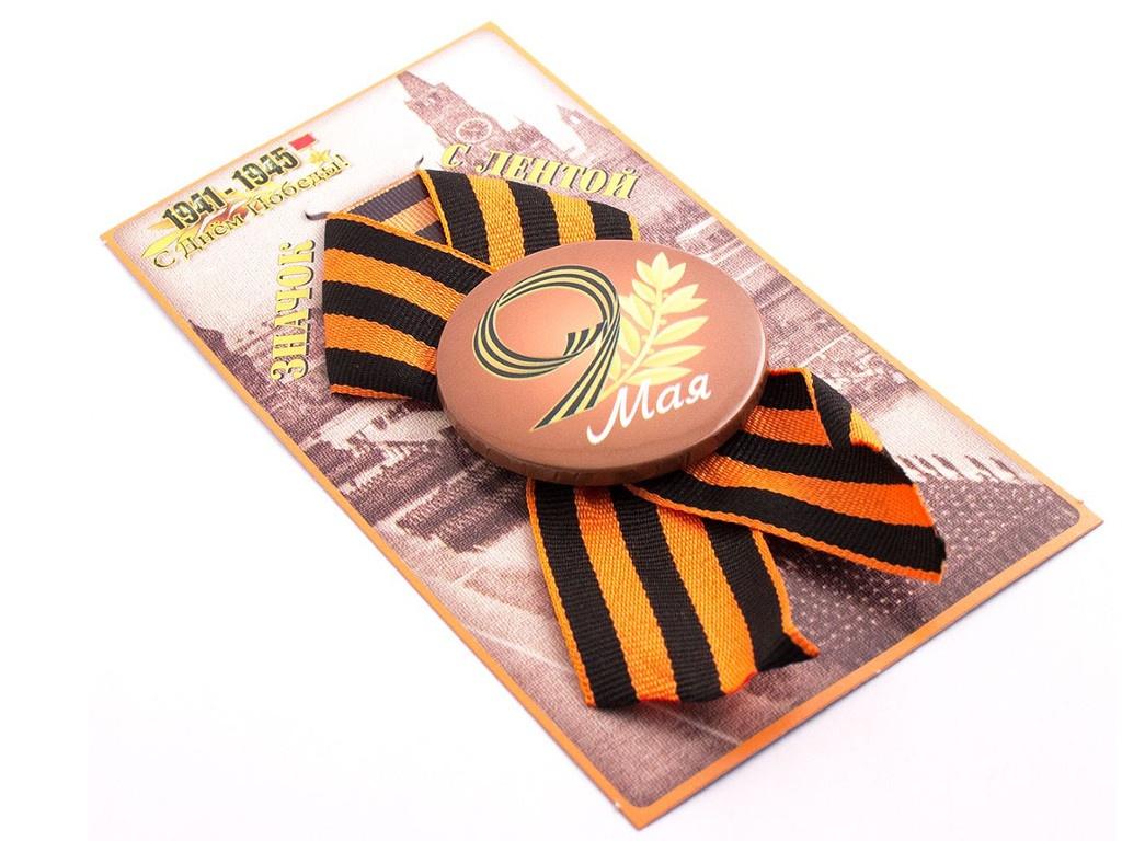 Медаль победы Эврика 9 мая 98090