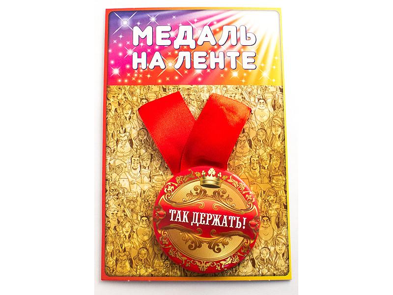 Медаль Эврика Так держать 98378