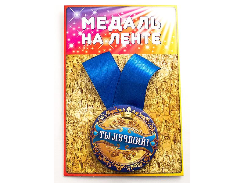 Медаль Эврика Ты лучший 98380